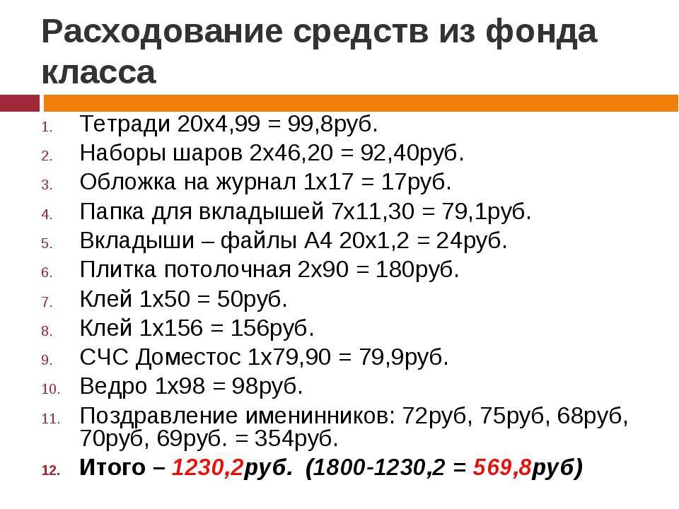 Расходование средств из фонда класса Тетради 20х4,99 = 99,8руб. Наборы шаров ...