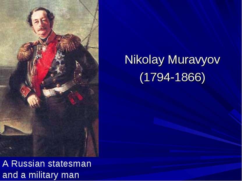 Nikolay Muravyov (1794-1866) A Russian statesman and a military man