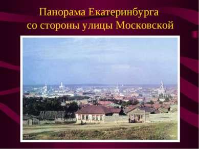 Панорама Екатеринбурга со стороны улицы Московской