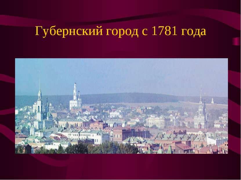 Губернский город с 1781 года