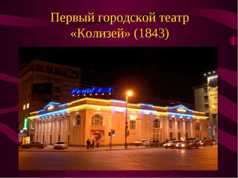 Первый городской театр «Колизей» (1843)