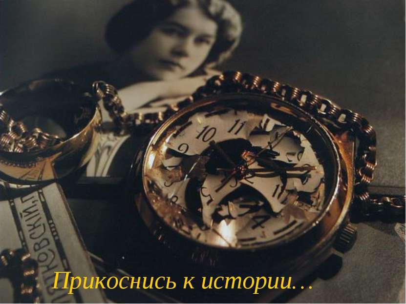 Прикоснись к истории…