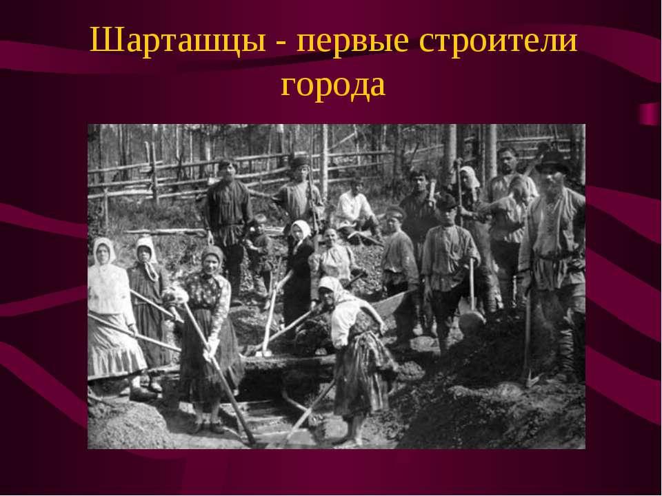 Шарташцы - первые строители города