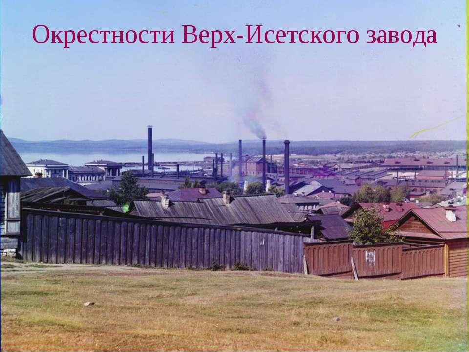 Окрестности Верх-Исетского завода
