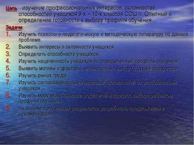 Цель - изучение профессиональных интересов, склонностей, способностей учащихс...