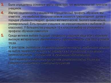 Были определены основные черты характера, тип мышления и тип личности учащихс...
