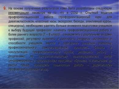 На основе полученных результатов нами были разработаны следующие рекомендации...