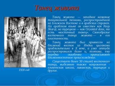 Танец живота Танец живота — западное название танцевальной техники, распрост...