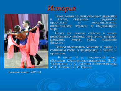 История Танец возник из разнообразных движений и жестов, связанных с трудовым...
