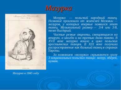 Мазурка Мазурка — польский народный танец. Название произошло от жителей Маз...