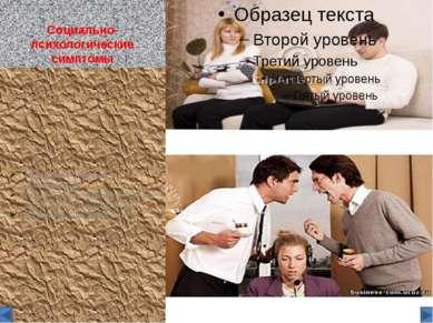 Нарушение общения, коммуникации Повышенная конфликтность( как внешняя так и в...