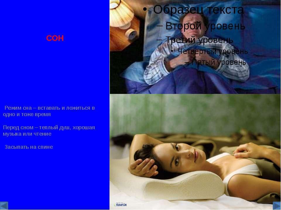 СОН Режим сна – вставать и ложиться в одно и тоже время Перед сном – теплый д...
