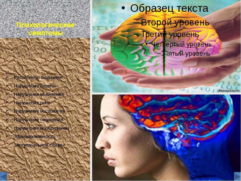 Психологические симптомы Рассеянное внимание Нарушение памяти Нарушение мышле...