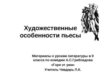 Художественные особенности пьесы Материалы к урокам литературы в 9 классе по ...