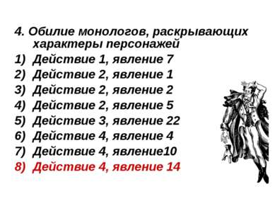 4. Обилие монологов, раскрывающих характеры персонажей Действие 1, явление 7 ...