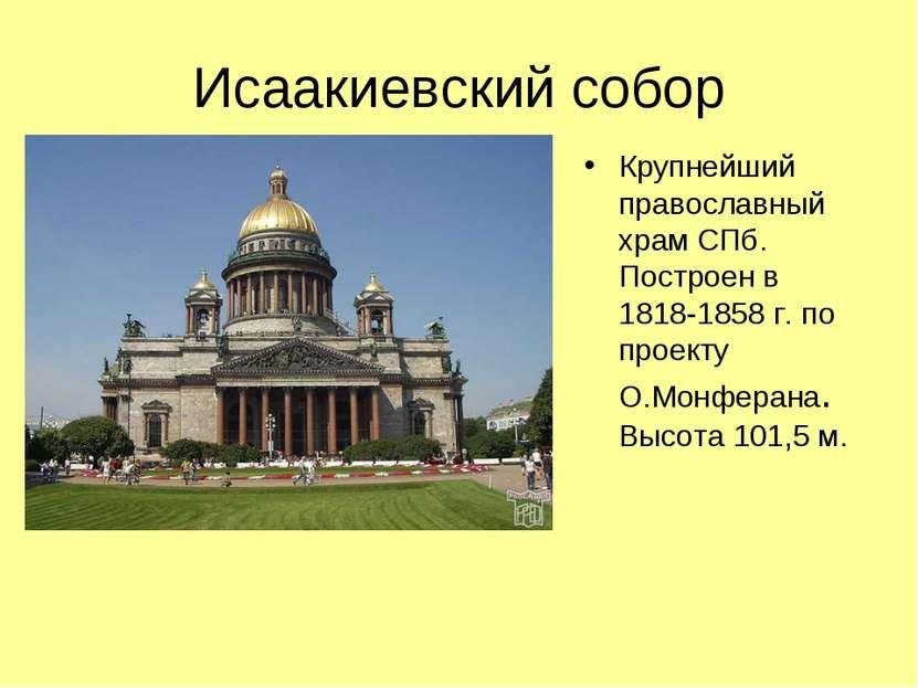 Исаакиевский собор Крупнейший православный храм СПб. Построен в 1818-1858 г. ...