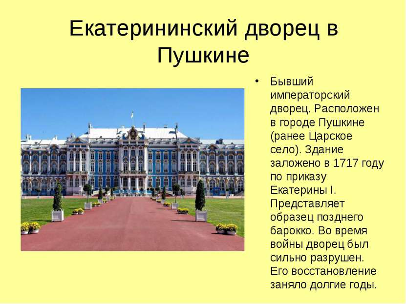 Екатерининский дворец в Пушкине Бывший императорский дворец. Расположен в гор...