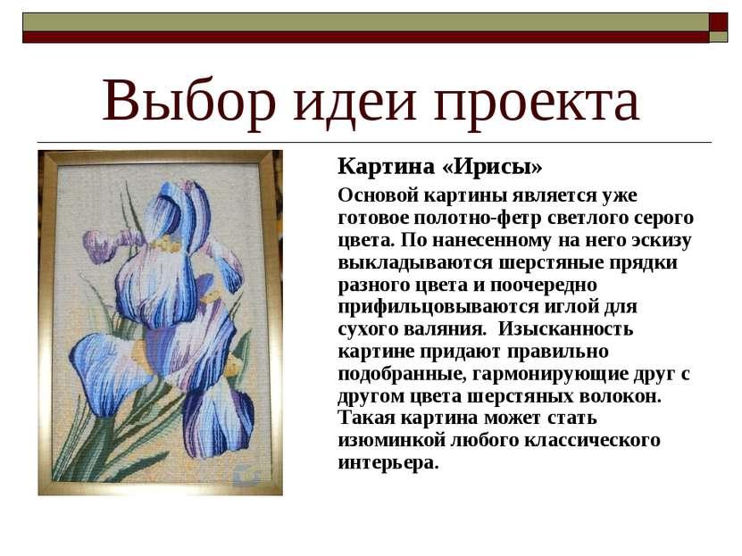 Выбор идеи проекта Картина «Ирисы» Основой картины является уже готовое полот...