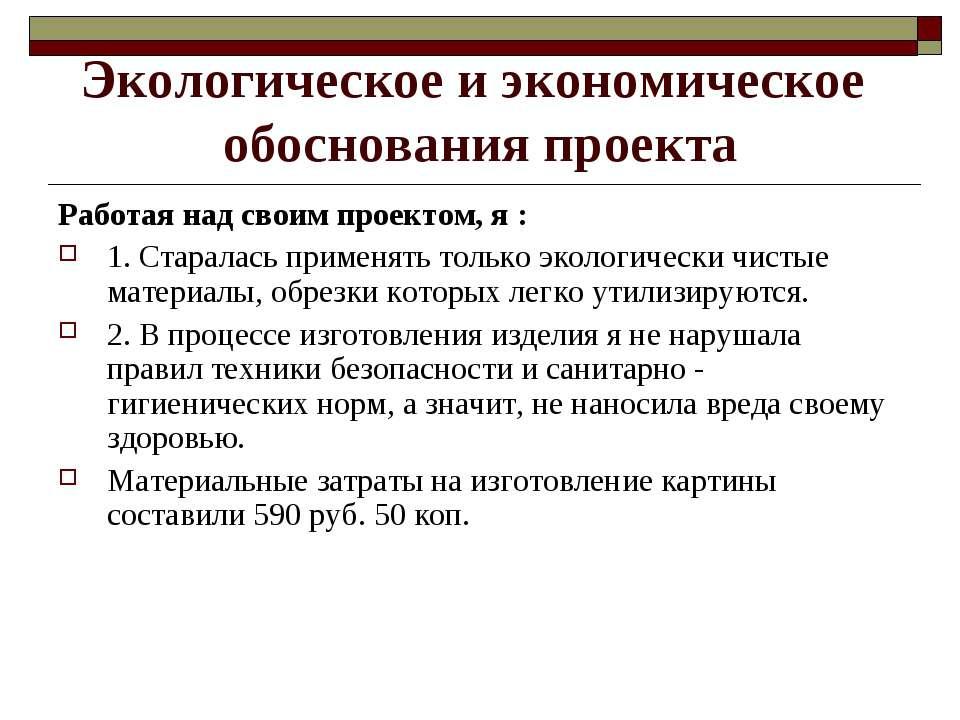 Экологическое и экономическое обоснования проекта Работая над своим проектом,...