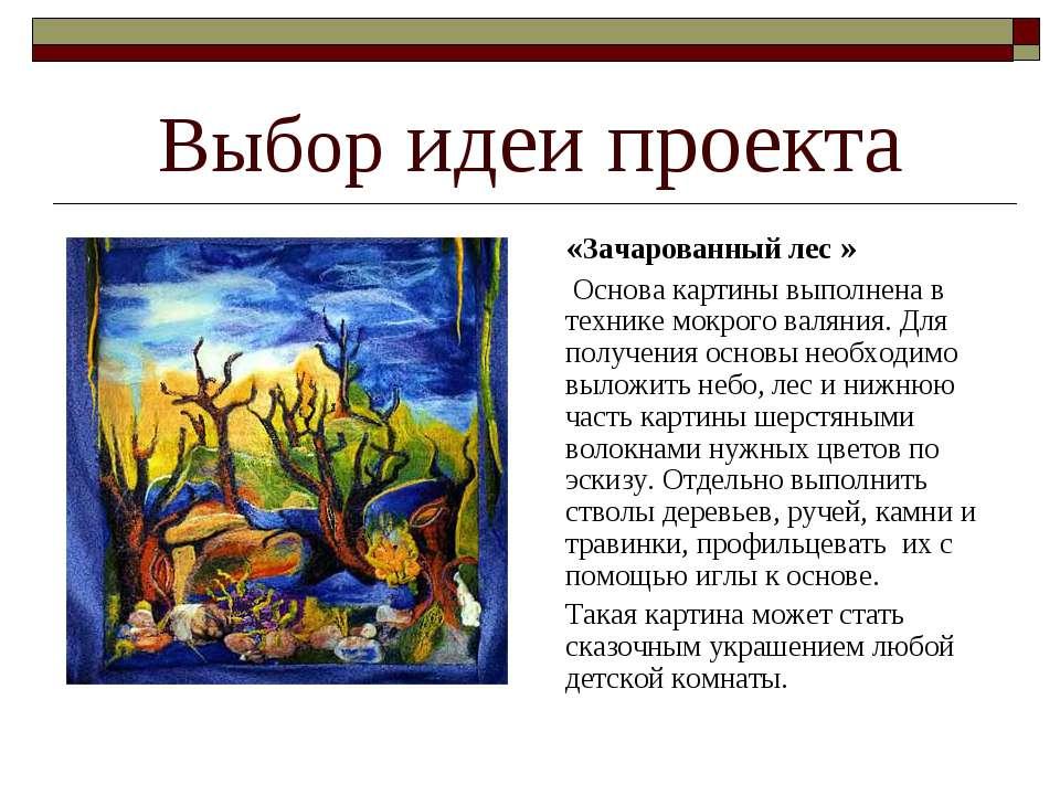 Выбор идеи проекта «Зачарованный лес » Основа картины выполнена в технике мок...