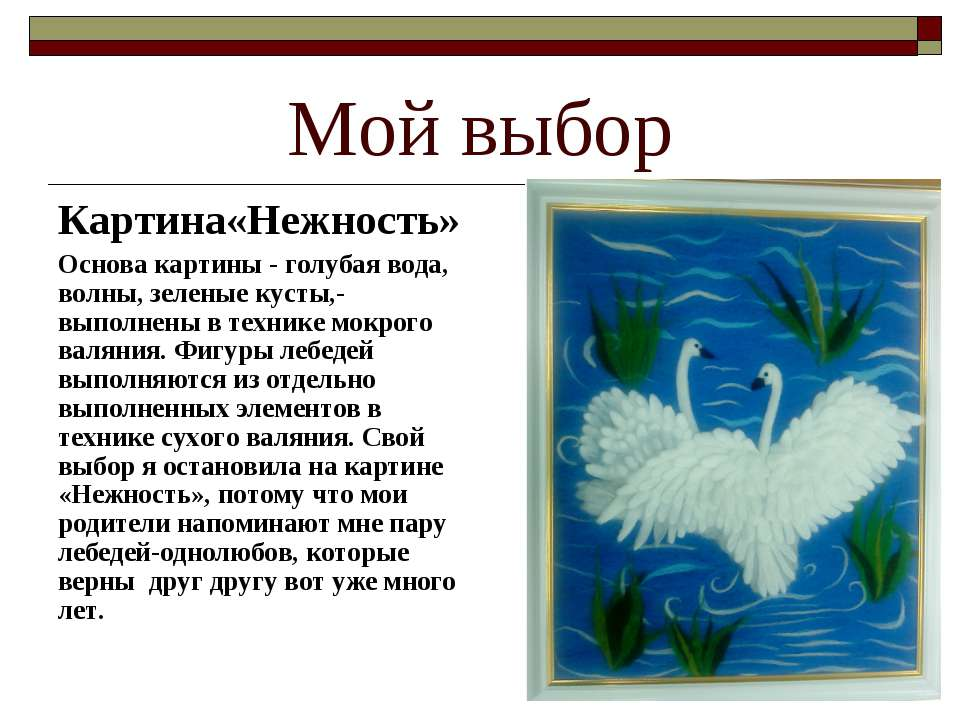 Мой выбор Картина«Нежность» Основа картины - голубая вода, волны, зеленые кус...