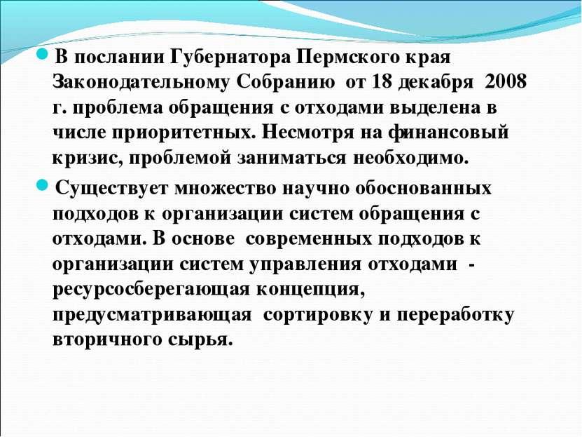 В послании Губернатора Пермского края Законодательному Собранию от 18 декабря...