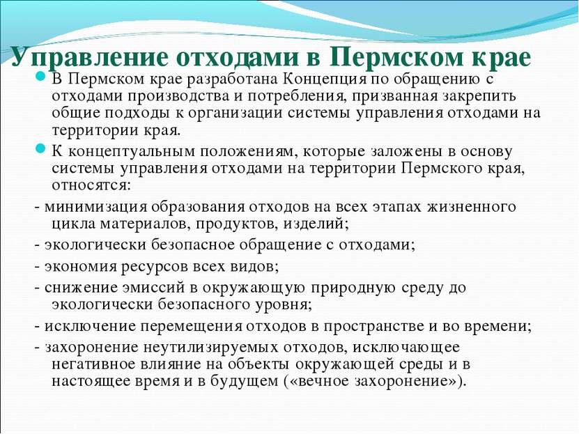 Управление отходами в Пермском крае В Пермском крае разработана Концепция по ...