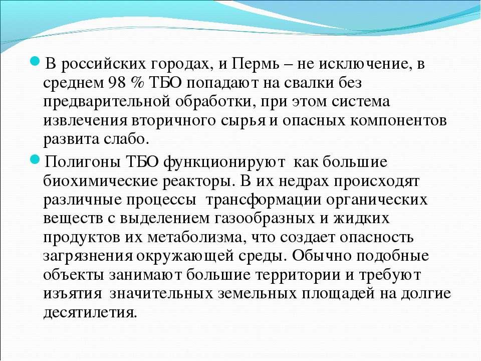 В российских городах, и Пермь – не исключение, в среднем 98 % ТБО попадают на...
