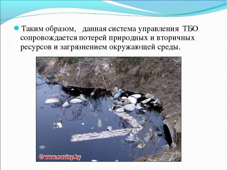 Таким образом, данная система управления ТБО сопровождается потерей природных...