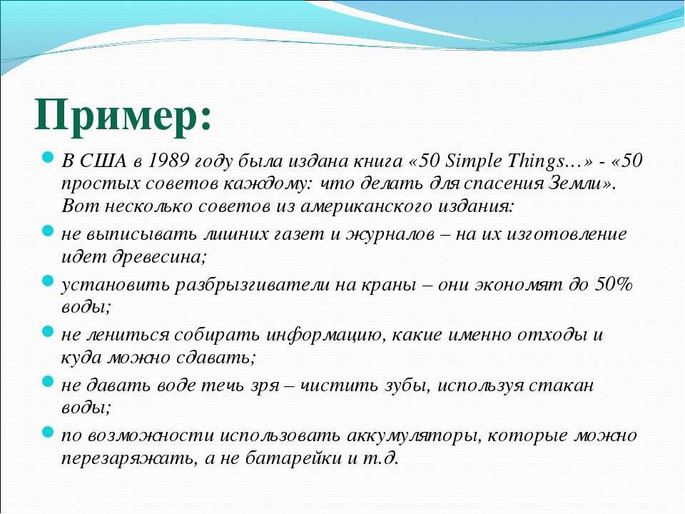 Пример: В США в 1989 году была издана книга «50 Simple Things…» - «50 простых...