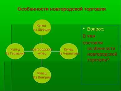 Особенности новгородской торговли Вопрос: В чем состояли особенностиновгородс...