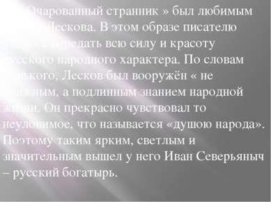 « Очарованный странник » был любимым героем Лескова. В этом образе писателю у...