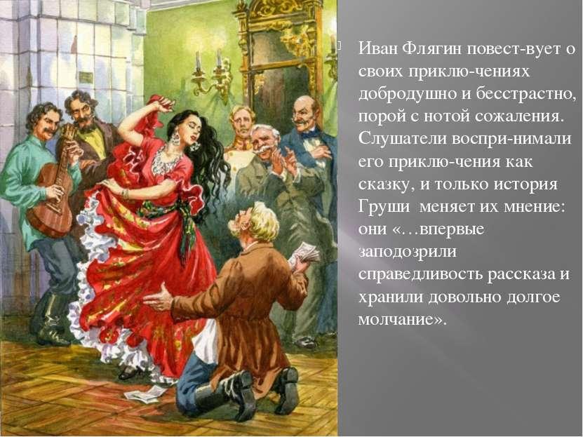 Иван Флягин повест-вует о своих приклю-чениях добродушно и бесстрастно, порой...