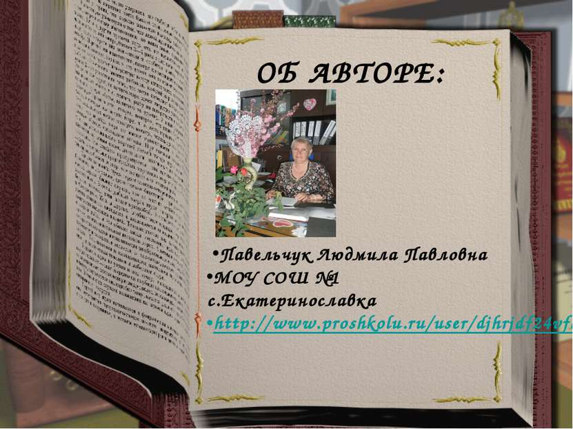 ОБ АВТОРЕ: Павельчук Людмила Павловна МОУ СОШ №1 с.Екатеринославка http://www...