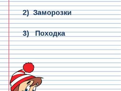 Проверка 1) Раскраска 2) Заморозки 3) Походка