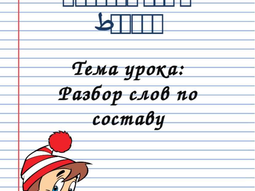 Русский язык 3 класс Тема урока: Разбор слов по составу