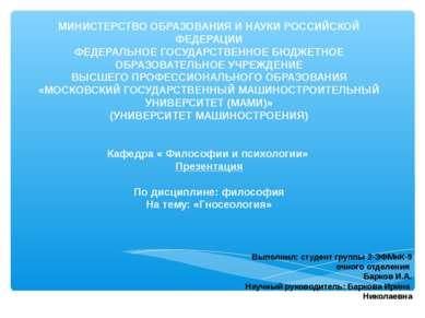 МИНИСТЕРСТВО ОБРАЗОВАНИЯ И НАУКИ РОССИЙСКОЙ ФЕДЕРАЦИИ ФЕДЕРАЛЬНОЕ ГОСУДАРСТВЕ...