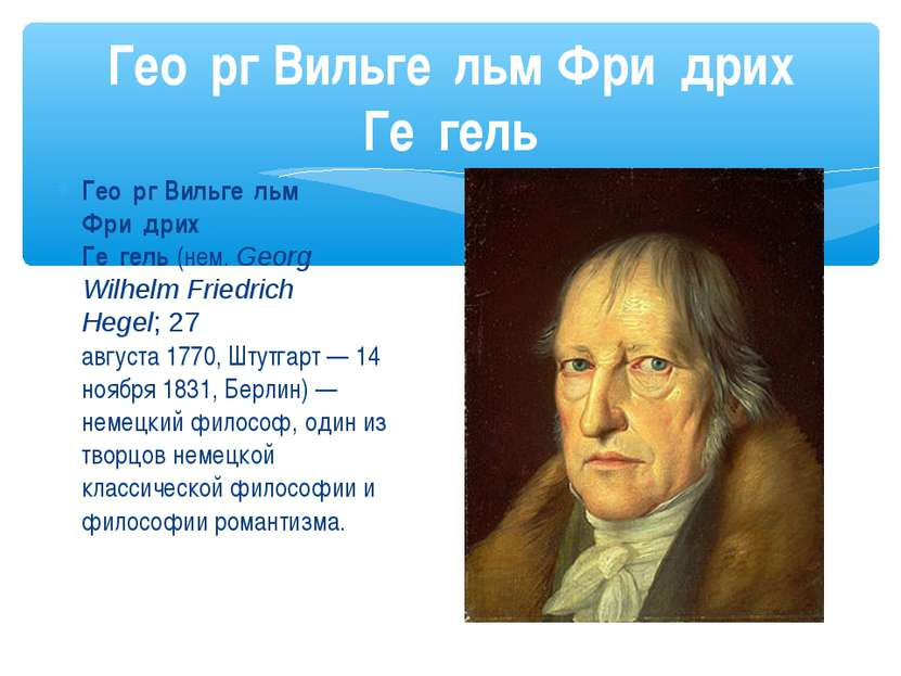 Гео рг Вильге льм Фри дрих Ге гель(нем.Georg Wilhelm Friedrich Hegel;27 ав...