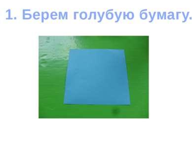 1. Берем голубую бумагу.