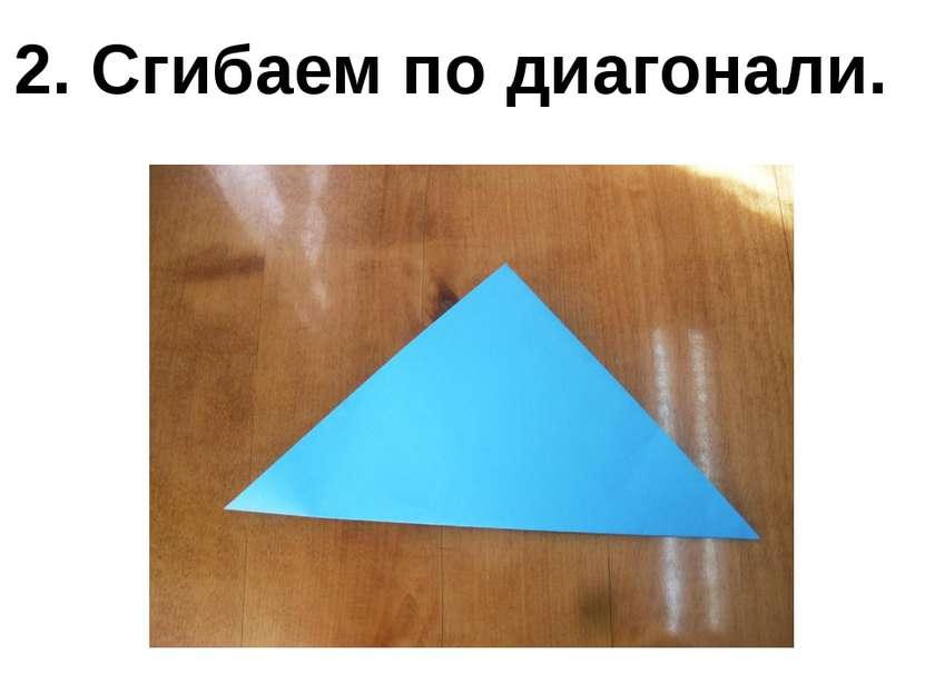 2. Сгибаем по диагонали.