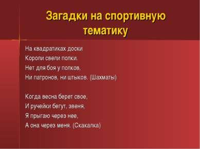 Загадки на спортивную тематику На квадратиках доски Короли свели полки. Нет д...