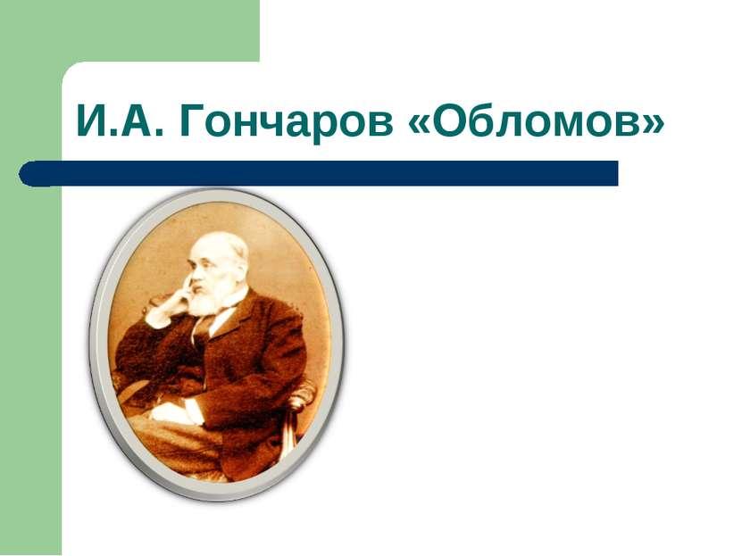 И.А. Гончаров «Обломов»