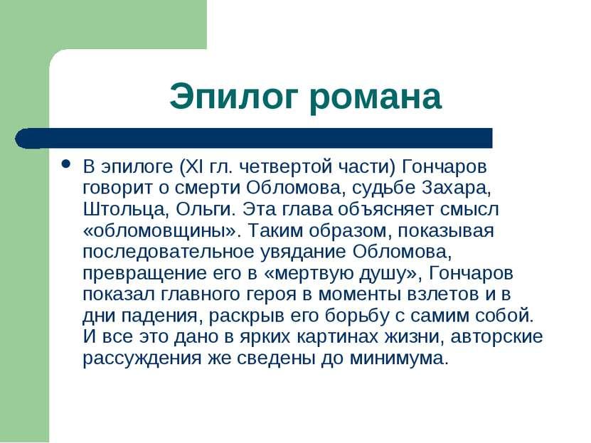 Эпилог романа В эпилоге (XI гл. четвертой части) Гончаров говорит о смерти Об...
