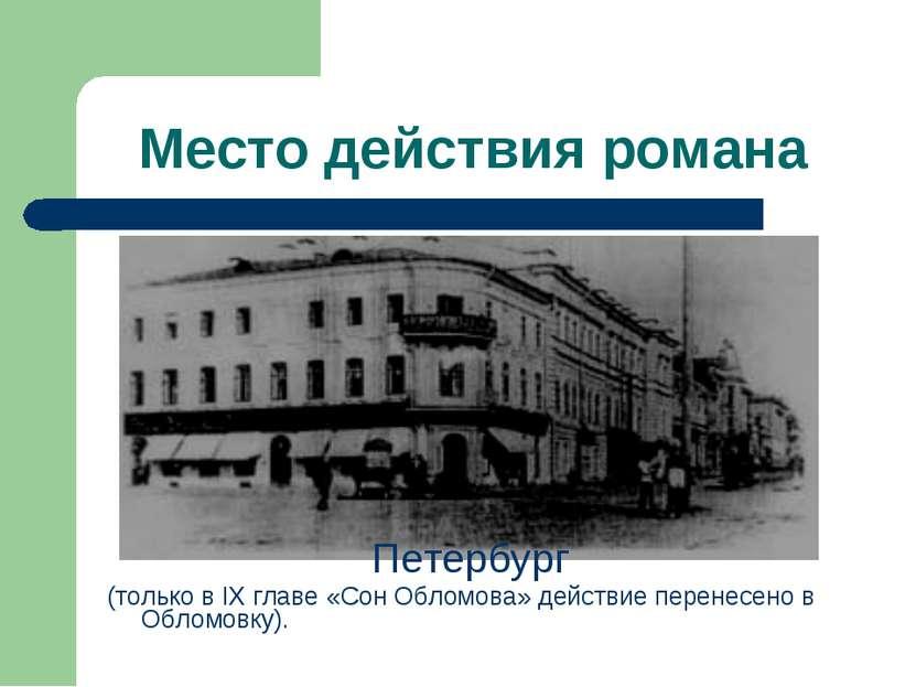 Место действия романа Петербург (только в IX главе «Сон Обломова» действие пе...