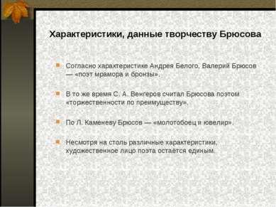 Характеристики, данные творчеству Брюсова Согласно характеристике Андрея Бело...