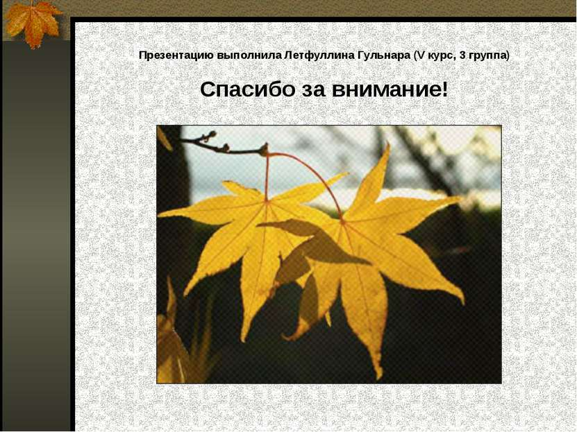 Презентацию выполнила Летфуллина Гульнара (V курс, 3 группа) Спасибо за внима...