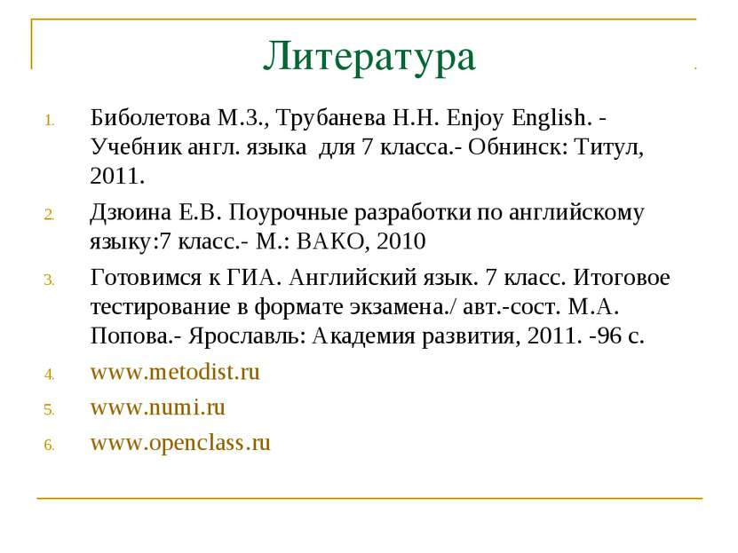 Литература Биболетова М.З., Трубанева Н.Н. Enjoy English. - Учебник англ. язы...