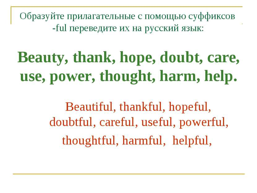Образуйте прилагательные с помощью суффиксов -ful переведите их на русский яз...