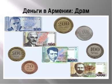 Деньги в Армении: Драм