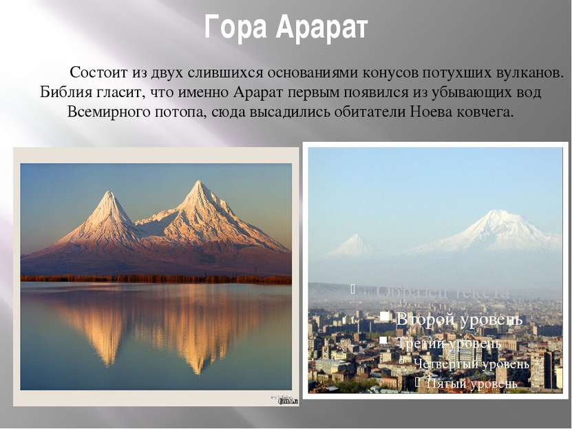Гора Арарат Состоит из двух слившихся основаниями конусов потухших вулканов. ...